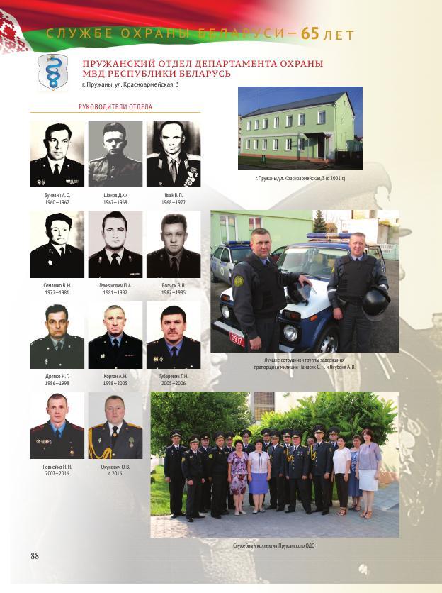 Службе Охраны Беларуси 65 лет_088