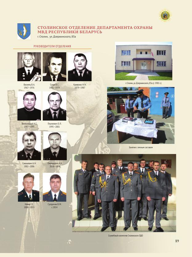 Службе Охраны Беларуси 65 лет_089