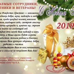 Электронное поздравление 2019 на сайт