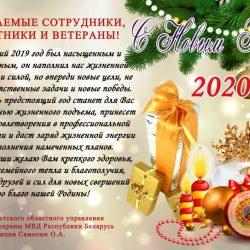 Электронное поздравление 2020 на сайт