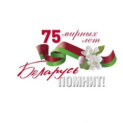 Эмблема 75 Лет Победы