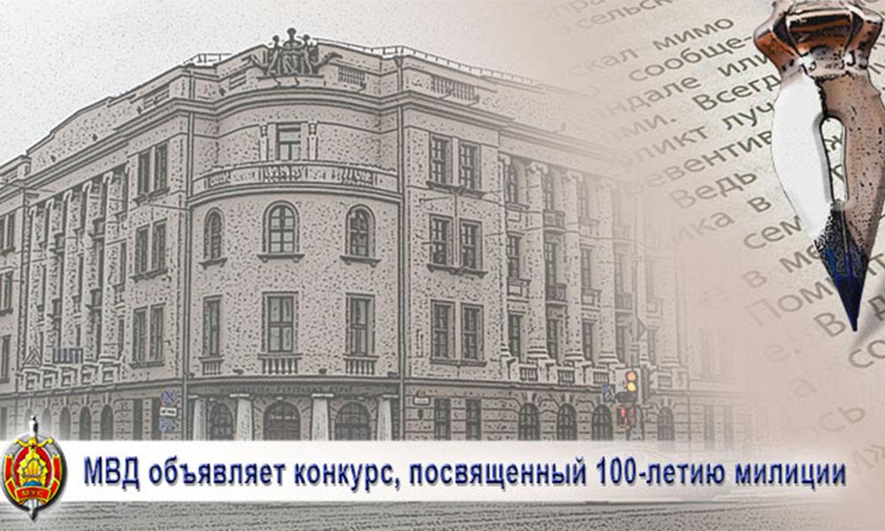 конкурс 100-летие МВД