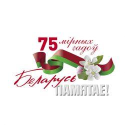 Эмблема 75 Лет Победы_бел