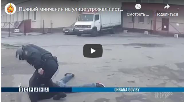 Screenshot_2020-10-28 Пьяный минчанин на улице угрожал пистолетом семье с ребенком