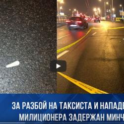Screenshot_2020-11-26 За разбой на таксиста и нападение на милиционера задержан минчанин