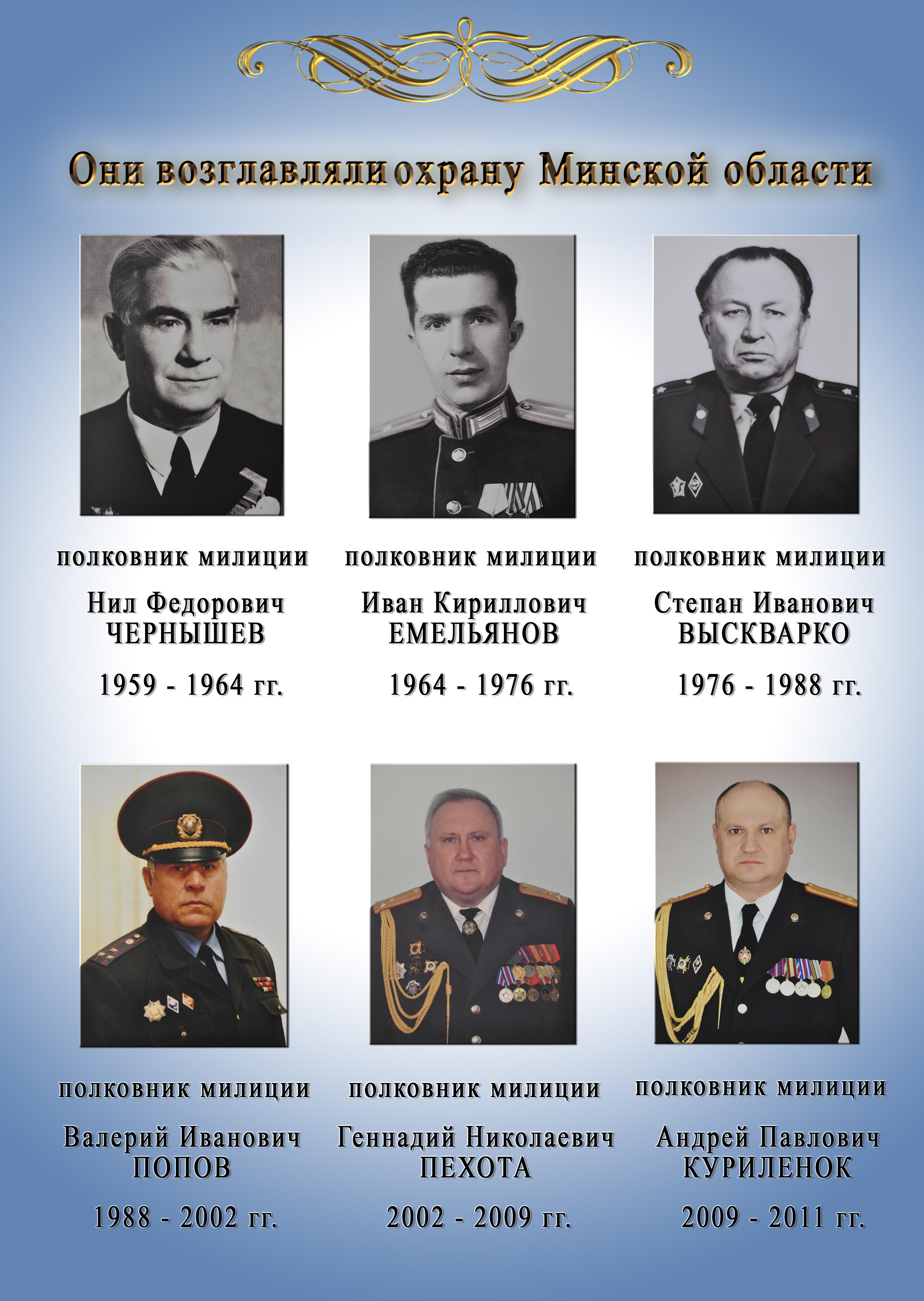 6-они руководили службой
