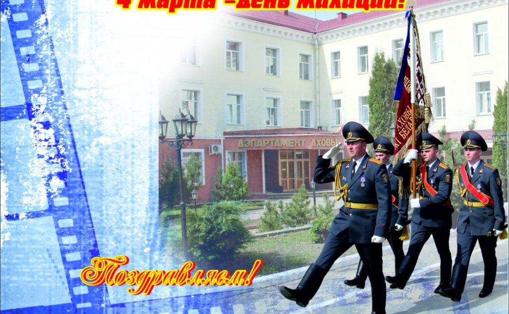 ДО-день-милиции-1024x720