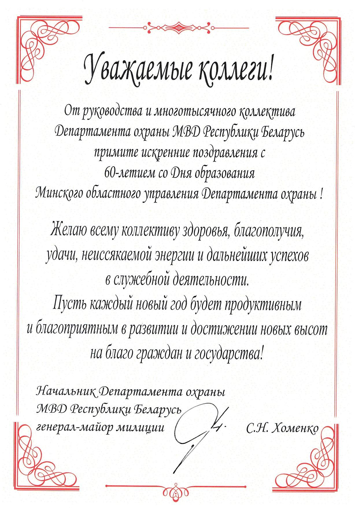 Поздравление В Прозе Бывшего Начальника