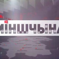 Минщина_СТВ