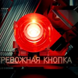 тревожная-кнопка-1024x642
