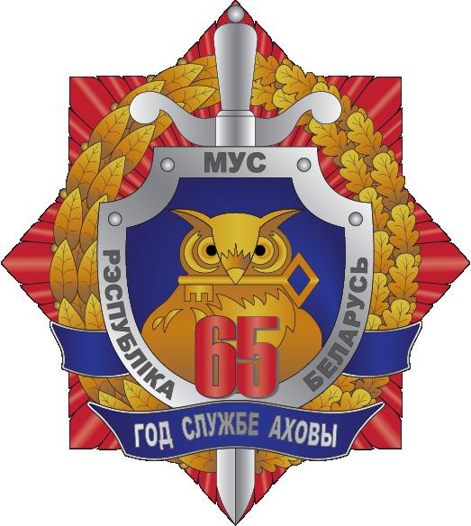 Логотип-65-лет-охране_523х584