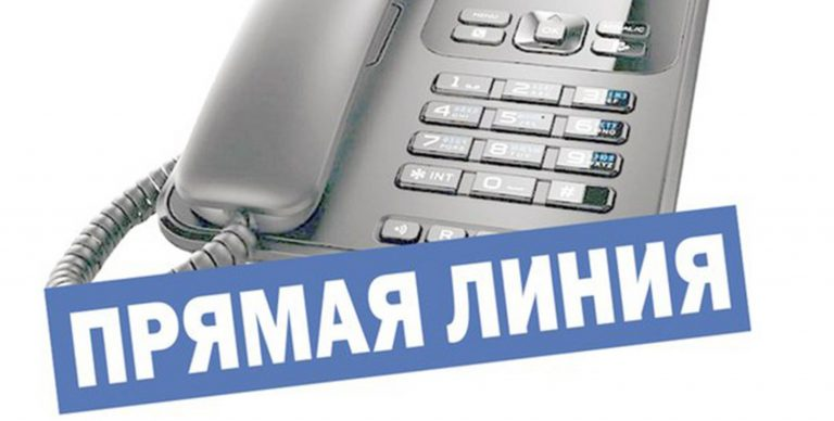 прямая линия - телефон
