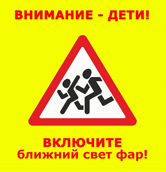 Внимание - Дети!