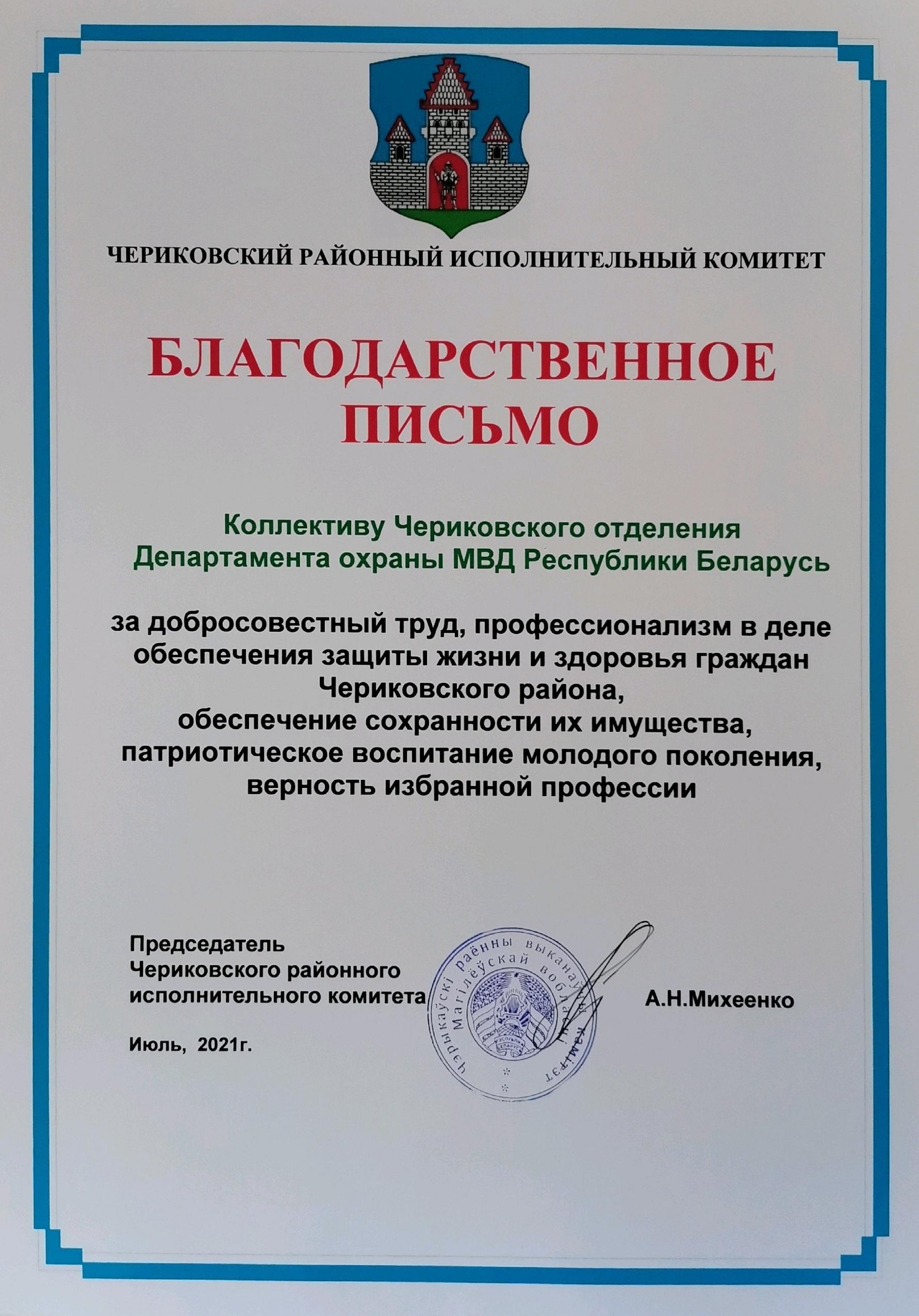 Благ. письмо Чериков