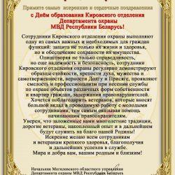 Поздравление Кировского ОДО