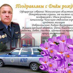 С днем рождения, Андрей Викторович Доброселький
